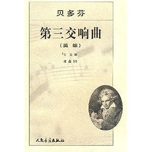贝多芬第三交响曲:英雄\/贝多芬