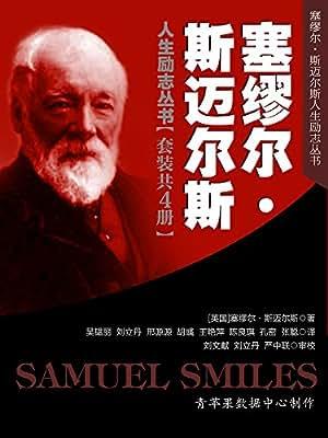 塞缪尔·斯迈尔斯人生励志丛书.pdf