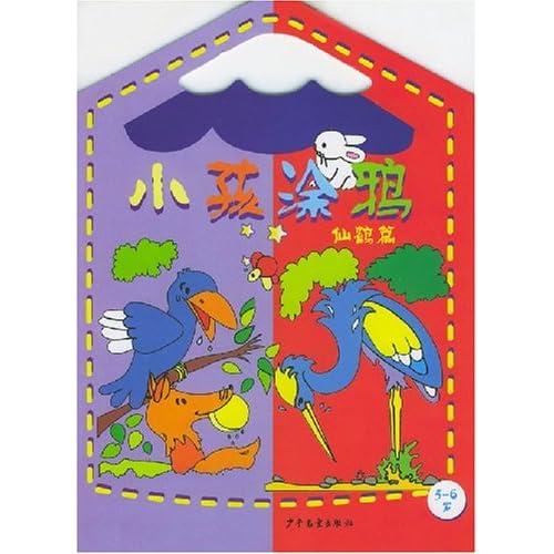 小孩涂鸦(仙鹤篇5-6岁)报价/美术/书法类少儿图书价格