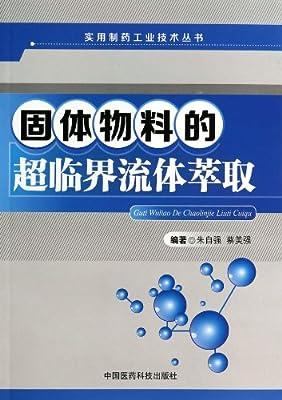 实用制药工业技术丛书:固体物料的超临界流体萃取.pdf