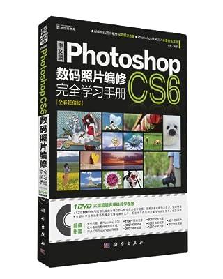 中文版Photoshop CS6数码照片编修完全学习手册.pdf