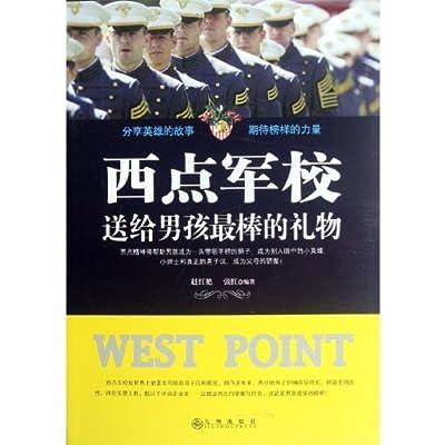 西点军校送给男孩最棒的礼物.pdf