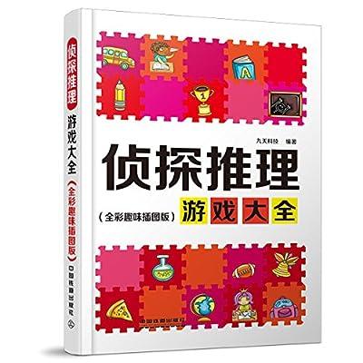 侦探推理游戏大全.pdf