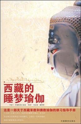 西藏的睡梦瑜伽.pdf