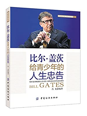 比尔•盖茨给青少年的人生忠告.pdf