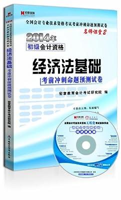 宏章出版·2014初级会计资格:经济法基础.pdf