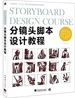 """中国高校""""十二五""""数字艺术精品课程规划教材:分镜头脚本设计教程.pdf"""