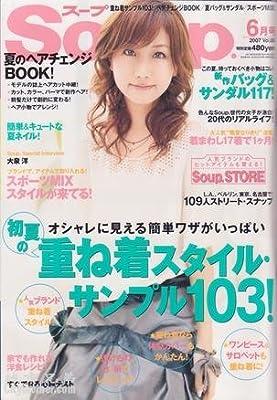 2014年进口年订杂志:SOUP 时尚杂志全年订1375元包邮.pdf
