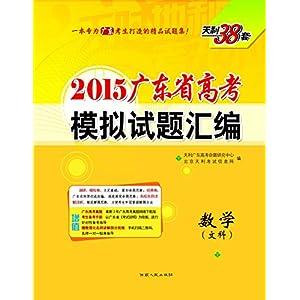 天利38套 2015 广东省高考模拟试题汇编 数学 文科
