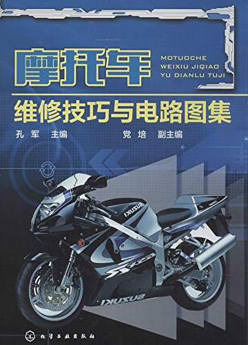 摩托车维修技巧与电路图集
