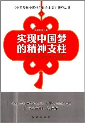 实现中国梦的精神支柱:中国特色社会主义文化建设.pdf
