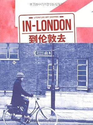 到伦敦去.pdf