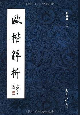 欧楷解析.pdf