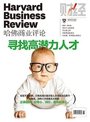 《哈佛商业评论》2014年第6期:寻找高潜力人才.pdf