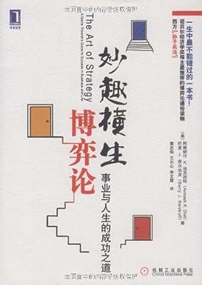 妙趣横生博弈论.pdf