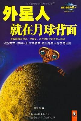 外星人就在月球背面.pdf