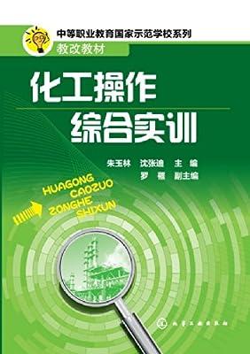 化工操作综合实训.pdf
