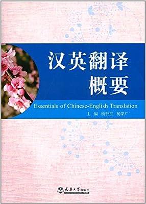 汉英翻译概要.pdf