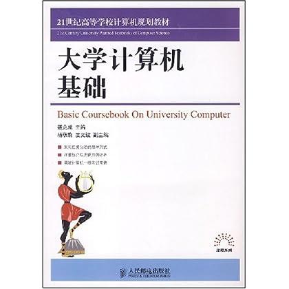 ...基本信息书名:大学计算机基础作者:出版社: 人民邮电出版社; ...
