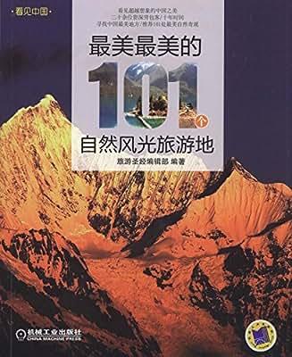 看见中国:最美最美的101个自然风光旅游地.pdf