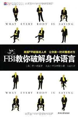 FBI教你破解身体语言.pdf