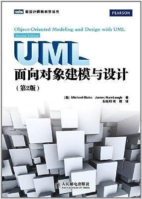 UML面向对象建模与设计/图灵计算机科学丛书.pdf