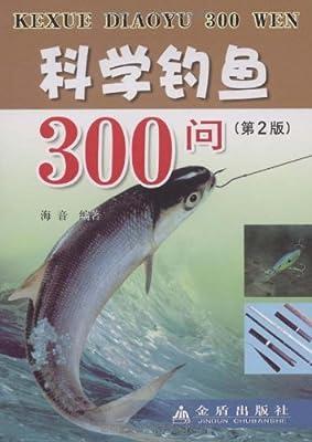 科学钓鱼300问.pdf
