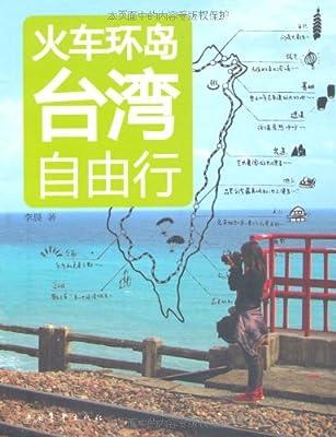 火车环岛台湾自由行.pdf