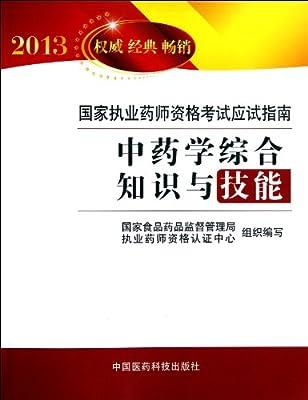国家执业药师资格考试应试指南:中药学综合知识与技能.pdf