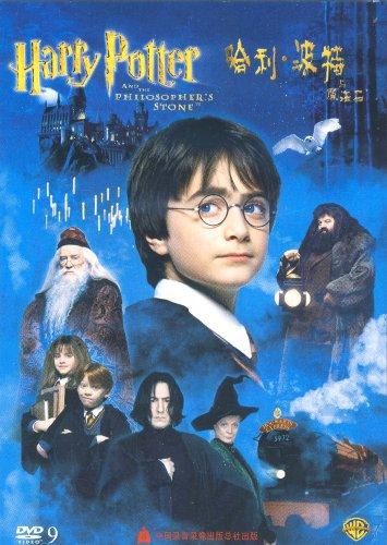 哈利波特与魔法石下载