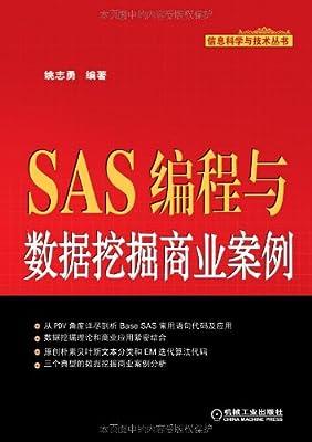 SAS编程与数据挖掘商业案例.pdf