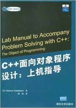 《c++面向对象程序设计——基础,数据结构与编程思想》的上机指导,本