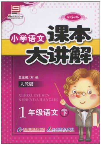【小学语文课本大讲解:1年级语文(下)(人教版)(创新版)评论/
