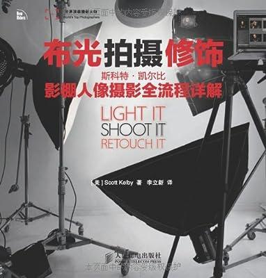 布光 拍摄 修饰:斯科特•凯尔比影棚人像摄影全流程详解.pdf