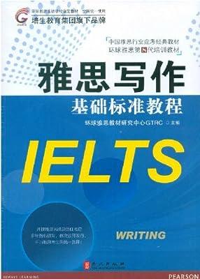 环球教育 正版现货 雅思写作基础标准教程.pdf