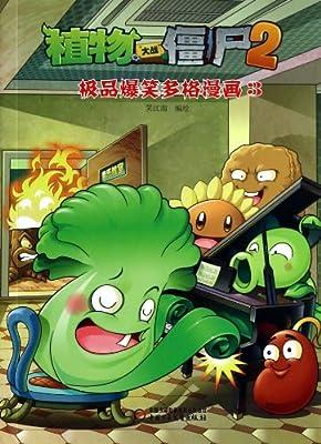 植物大战僵尸2:极品爆笑多格漫画3.pdf