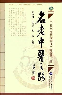 名老中医之路.pdf