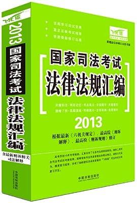 飞跃版•国家司法考试法律法规汇编.pdf
