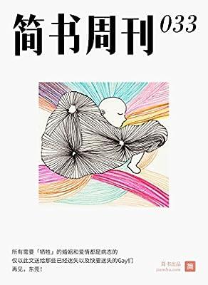 想想·简书周刊033.pdf