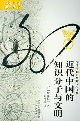 近代中国的知识分子与文明.pdf