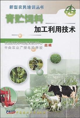 青贮饲料加工利用技术.pdf