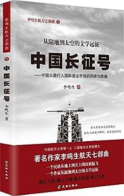 中国长征号:中国火箭打入国际商业市场的风险与阵痛.pdf