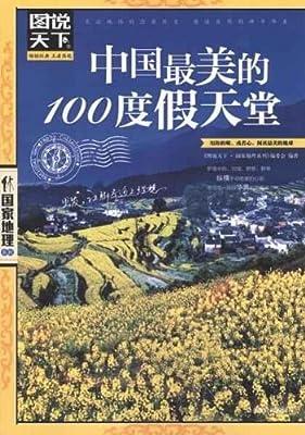 中国最美的100度假天堂.pdf