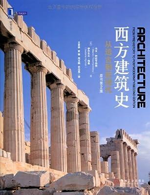 西方建筑史:从远古到后现代.pdf
