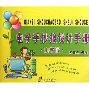 电子手抄报设计手册 小学版 附光盘 朱雪枫