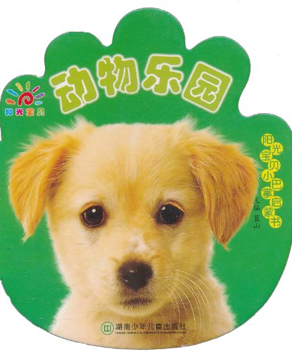 阳光宝贝小巴掌启蒙书:动物乐园