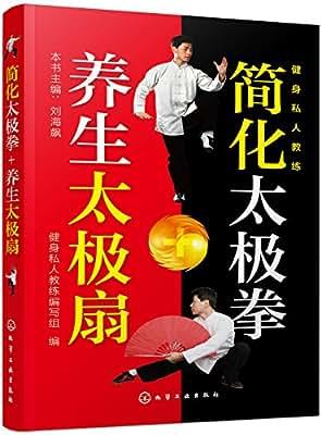 健身私人教练:简化太极拳+养生太极扇.pdf