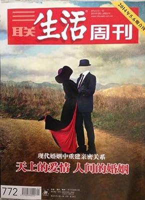 三联生活周刊 2014年5.6期合刊 天上的爱情,人间的婚姻 现货.pdf