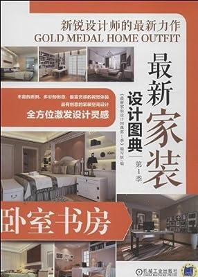 最新家装设计图典•第1季:卧室书房.pdf