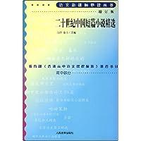 二十世纪中国短篇小说精选